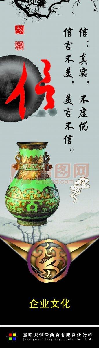 中國風企業文化素材