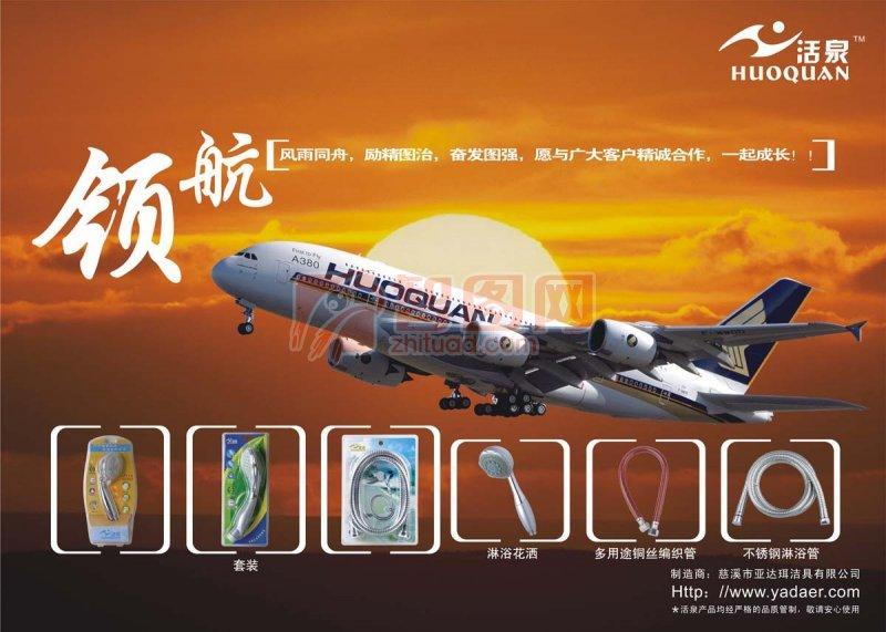 夕阳下的天空素材海报