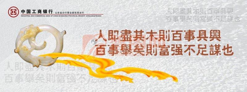 中國工商銀行標志素材
