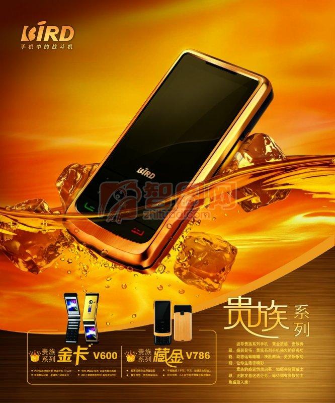 手机SJ-002
