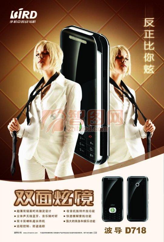手机 SJ-007