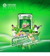 手機SJ-028