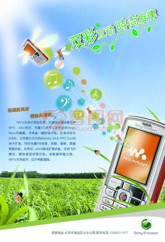 手机SJ-048