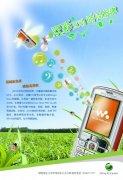 手機SJ-048