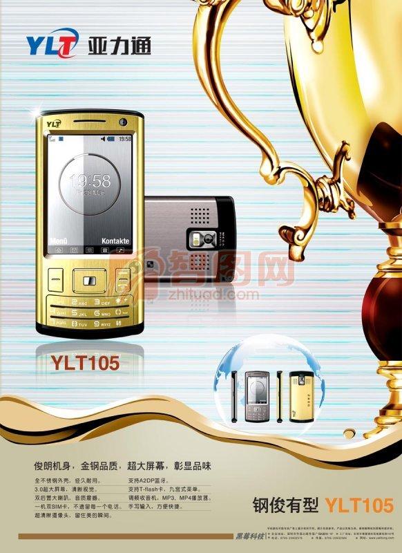 手机 SJ-054