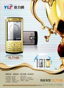 手機 SJ-054