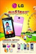 手機SJ-055