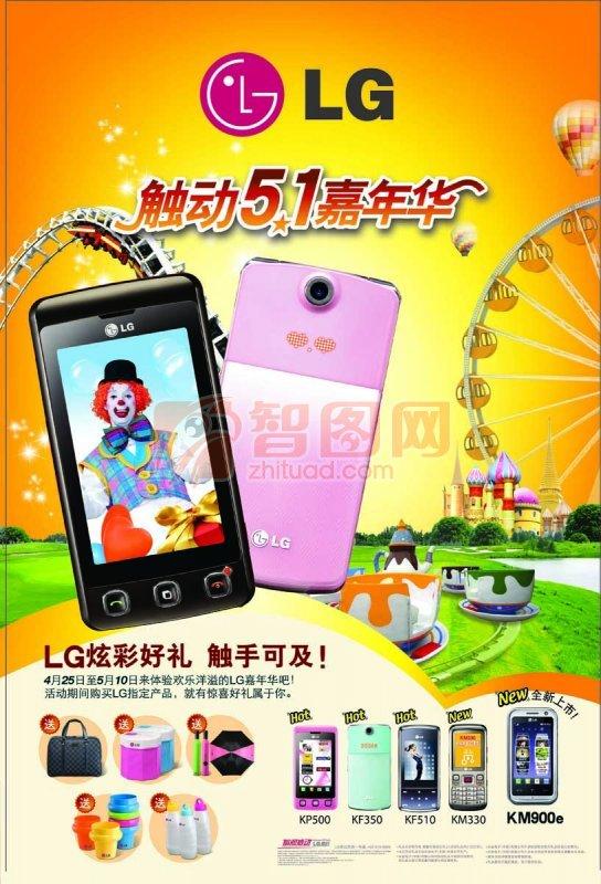 手机SJ-055
