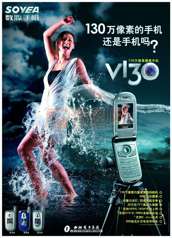 手机SJ-061