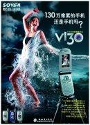 手機SJ-061