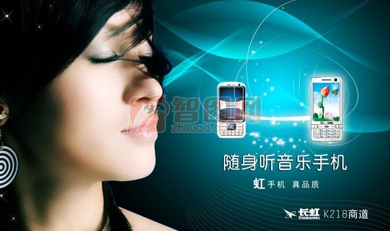 手机SJ-106
