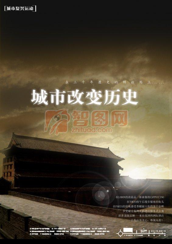 中国古代建筑素材