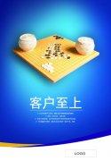 围棋系列素材