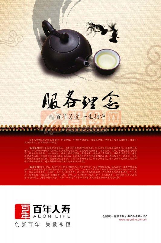 中国茶艺素材