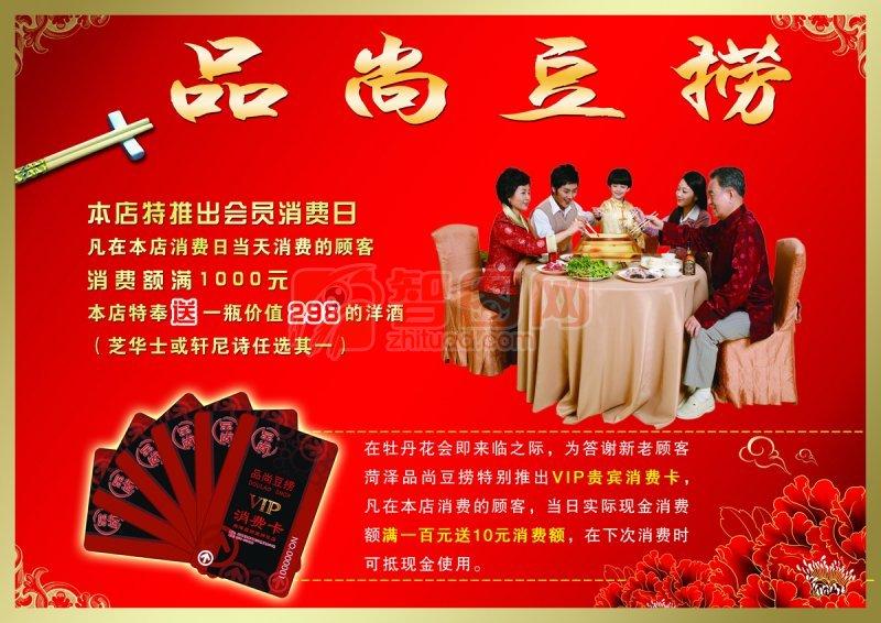 品尚豆捞 美食之旅 聚会首选 会员消费 vip 尊享 说明:-宣传海报 上一