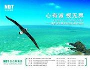 浩瀚的大海元素海報
