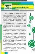 七匹狼企業文化宣傳海報