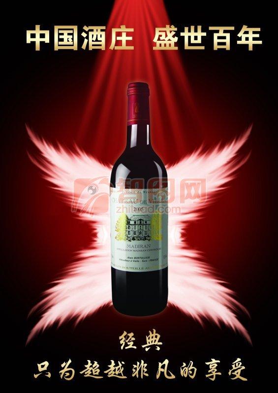 中国酒庄 盛世百年