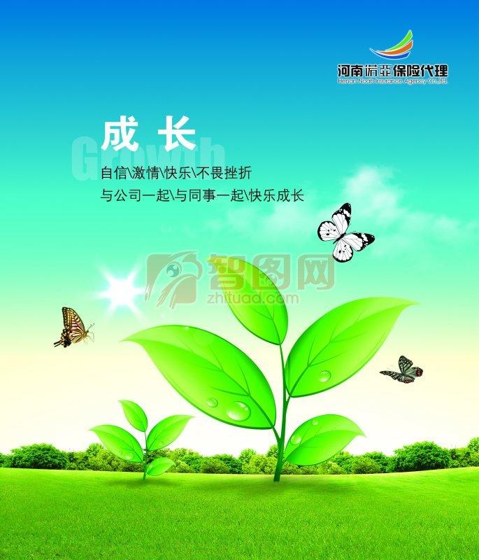 蝴蝶 蝴蝶元素 彩色蝴蝶元素 蓝色天空 绿色草地 成长 企业文化 企业