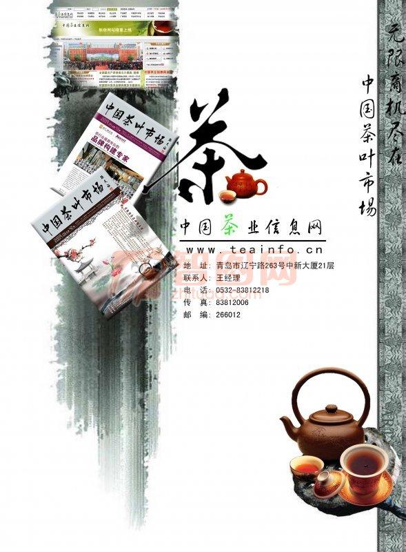 中国茶叶市场