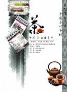 中國茶葉市場