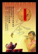 春节期间买茶可以免费品茶