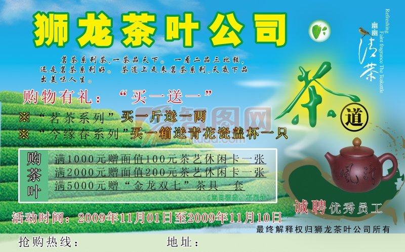 狮龙茶叶公司