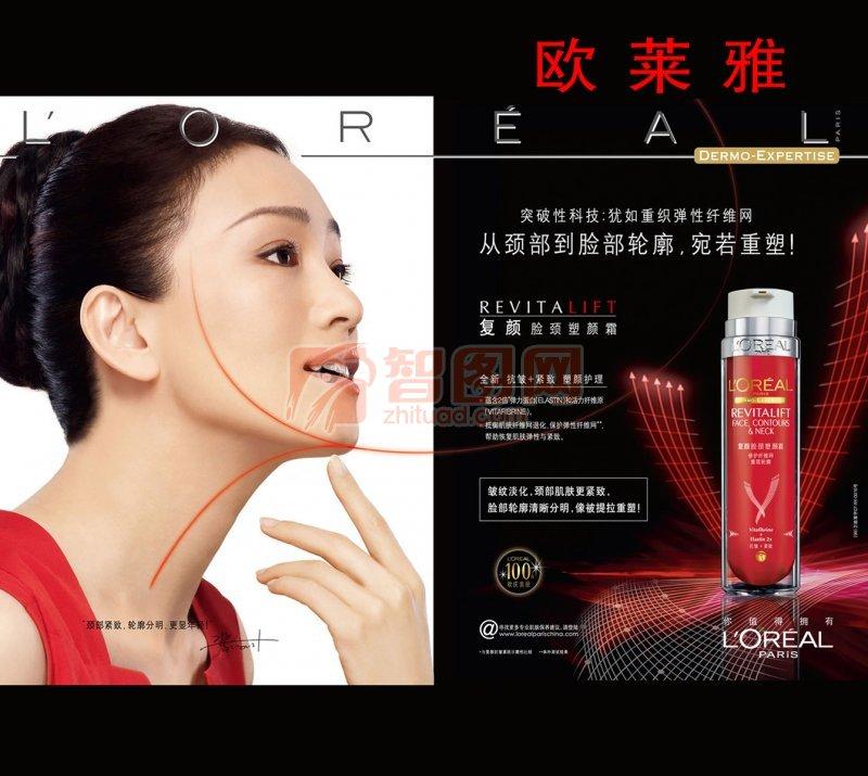 欧莱雅产品宣传