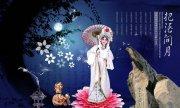 京剧人物文化素材