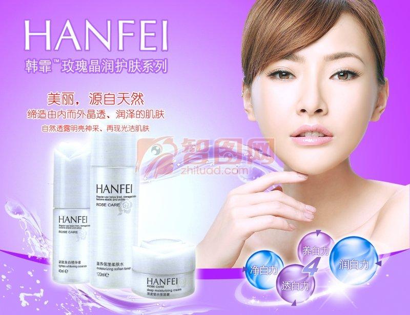 韩菲化妆品宣传