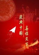 庆典中国文化素材