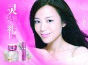美容产品宣传