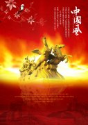 中国风文化素材