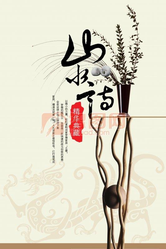 精華典藏系列素材