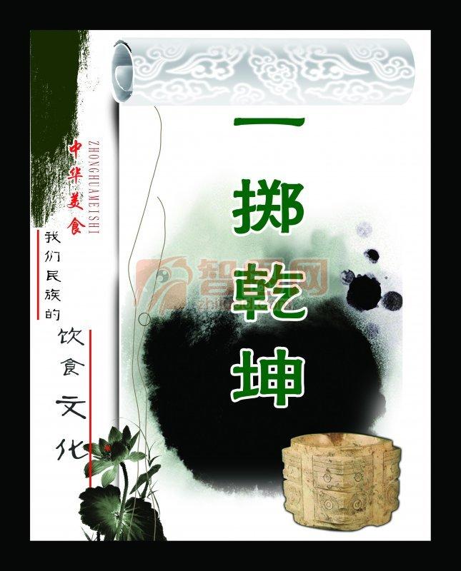 中華美食系列素材