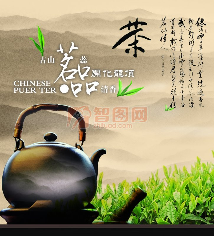 【psd】茶文化素材