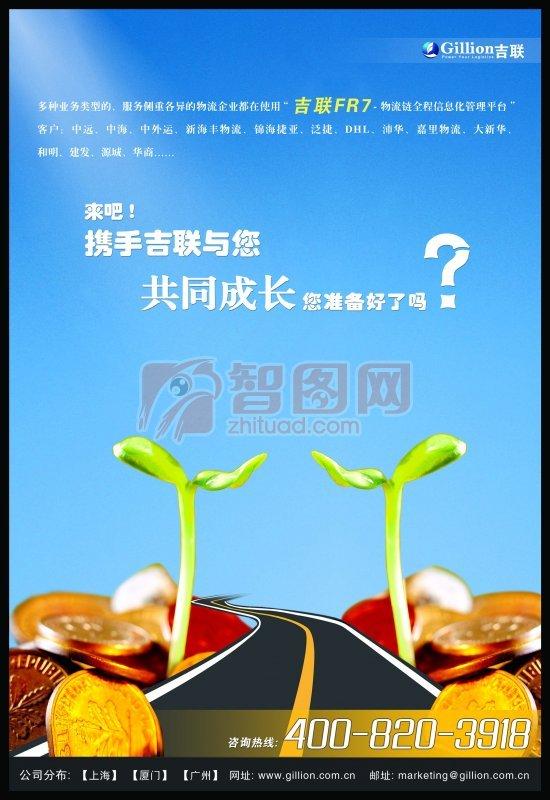 企業宣傳海報