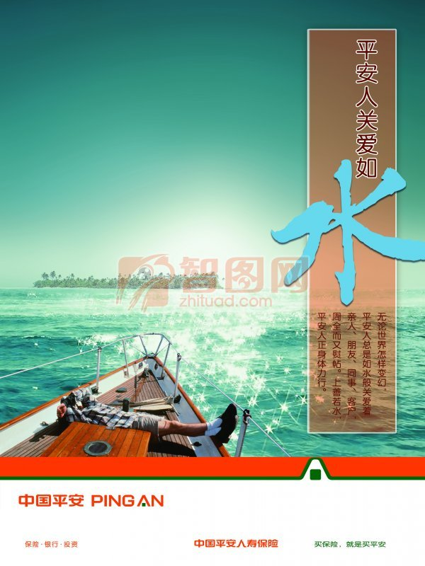 中國平安海報設計