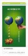 环保海报设计