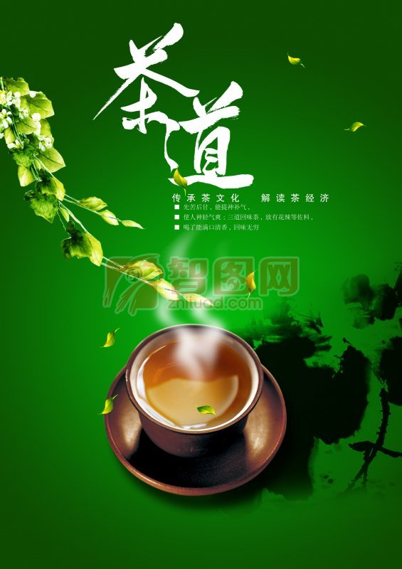 茶道传统文化