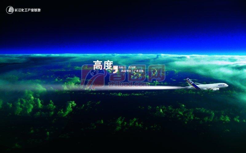 長江化工產業基地海報