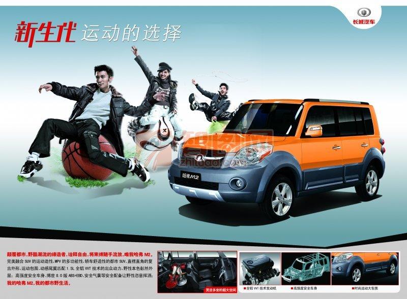 首页 ps分层专区 广告设计 海报设计  关键词: 说明:-长城汽车海报