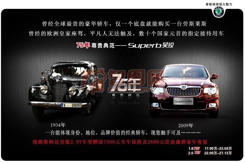 昊锐汽车宣传