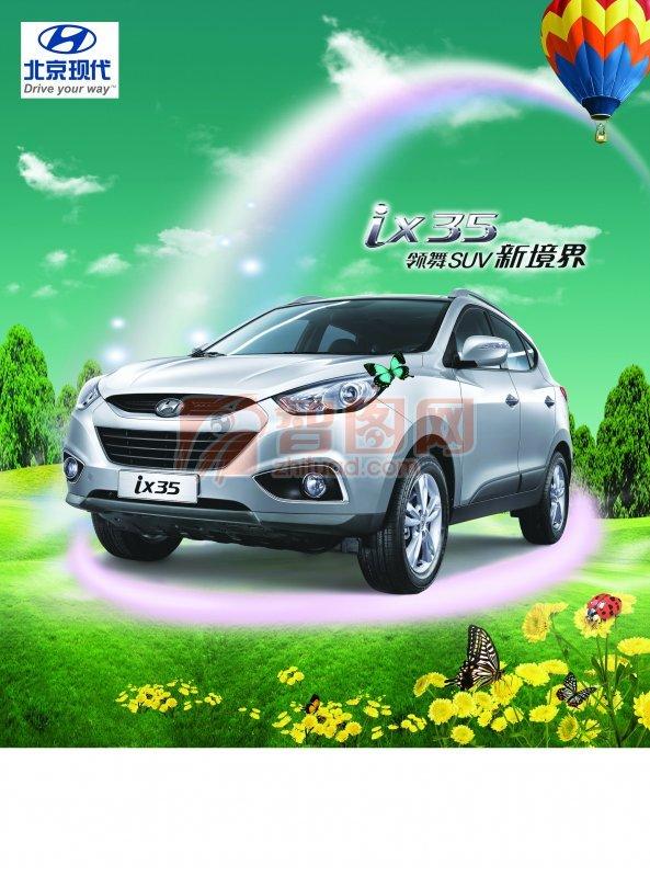 北京现代海报宣传