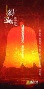 浩元廣告海報設計