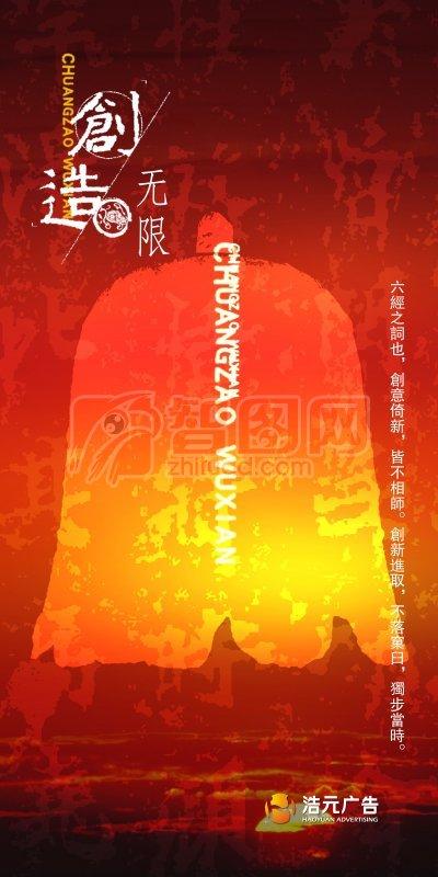 浩元广告海报设计