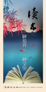 慶元二中海報設計