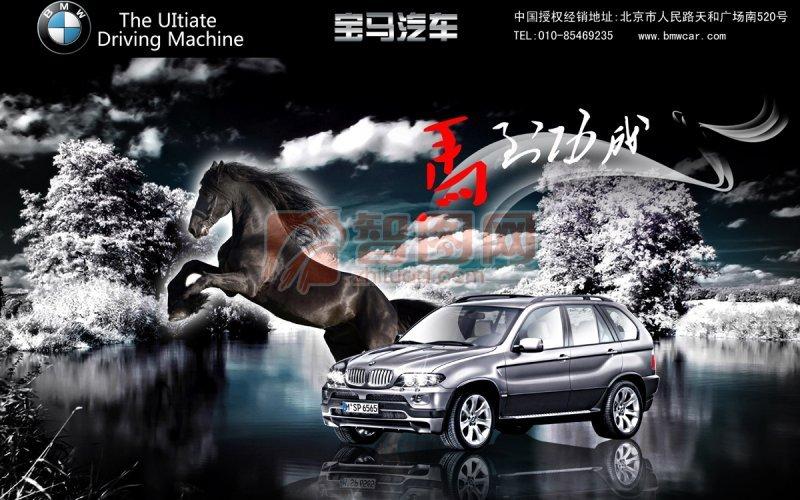 宝马汽车海报宣传