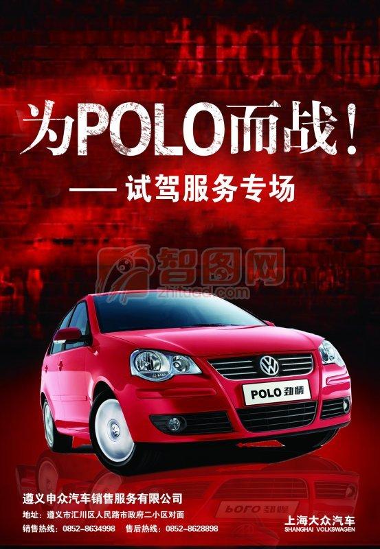 上海大众汽车宣传