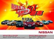 NISSAN汽車海報設計